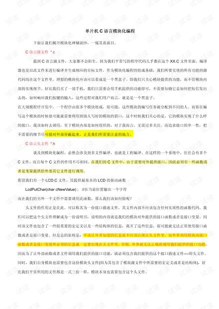 51黑论坛_keil软件C语言模块化编程.pdf