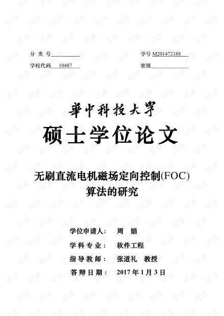 无刷直流电机磁场定向控制(FOC)算法的研究.pdf