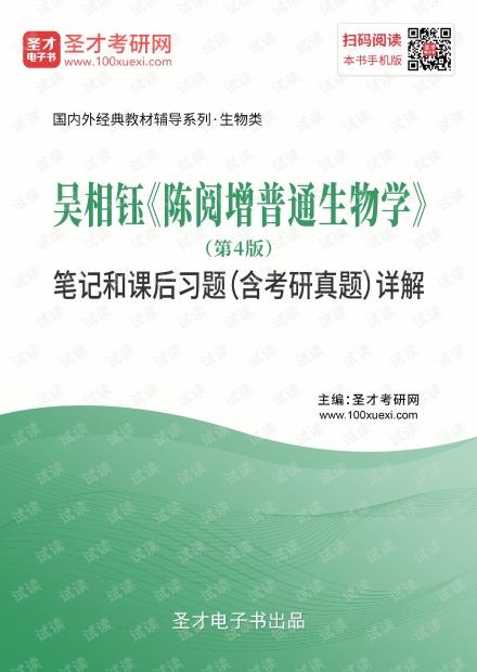 吴相钰《陈阅增普通生物学》(第4版)笔记和课后习题(含考研真题)详解.pdf