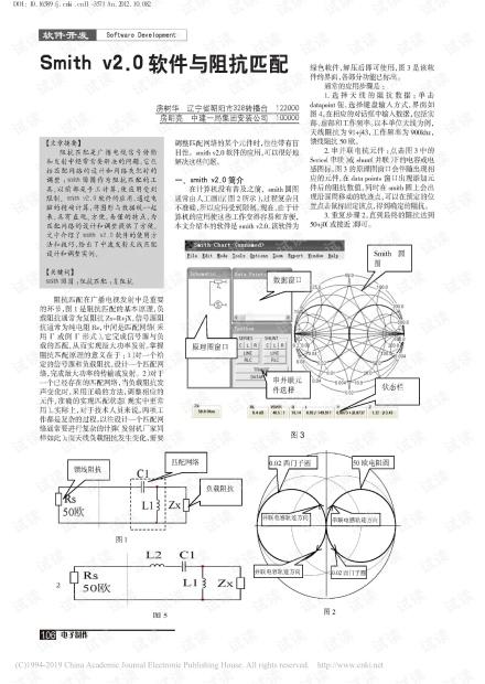 Smith_v2.0软件与阻抗匹配_房树华.pdf