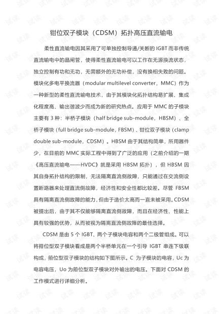 钳位双子模块(CDSM)拓扑高压直流输电.pdf