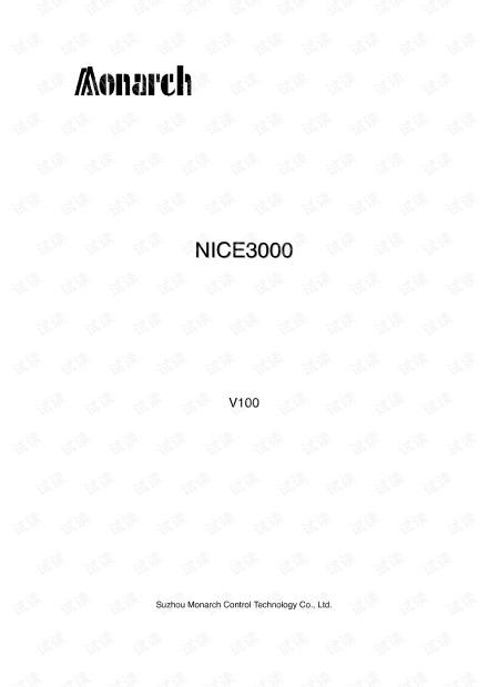 (NICE 3000)-主控板程序升级操作指导-v100(1).pdf