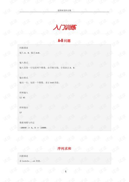 蓝桥杯最新入门训练试题库.pdf
