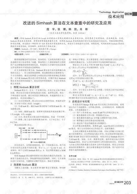 改进的Simhash算法在文本查重中的研究及应用.pdf