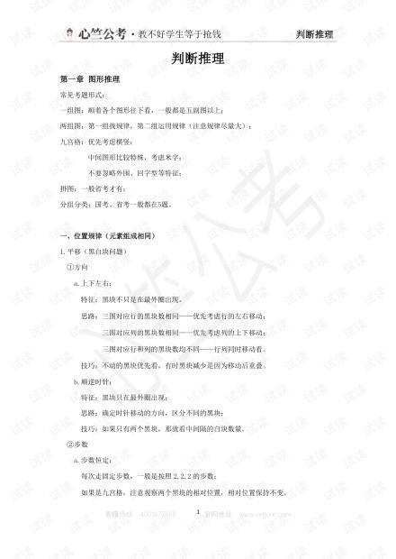 公考知识之判断推理.pdf