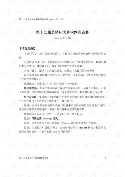 第12届蓝桥杯大赛软件赛省赛Java语言B组