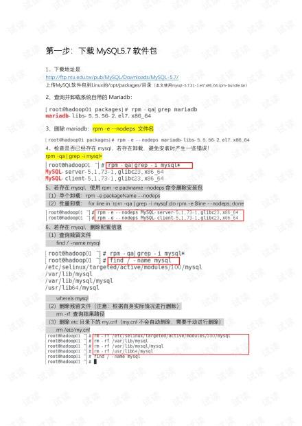 CentOS7.x离线安装Mysql5.7.pdf
