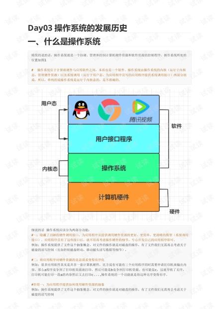 03 操作系统的发展历史.pdf