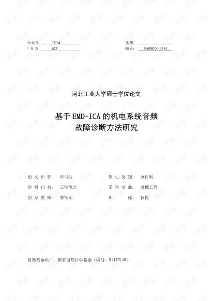 基于EMD-ICA的机电系统音频故障诊断方法研究.pdf