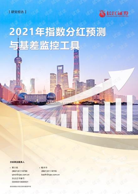 20210416-长江证券-绝对收益(六):2021年指数分红预测与基差监控工具.pdf