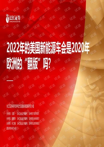 """20210414-长江证券-电气设备行业:2022年的美国新能源车会是2020年欧洲的""""翻版""""吗?.pdf"""