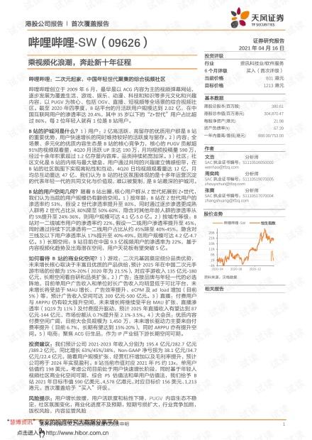 20210416-天风证券-哔哩哔哩~SW-9626.HK-乘视频化浪潮,奔赴新十年征程.pdf