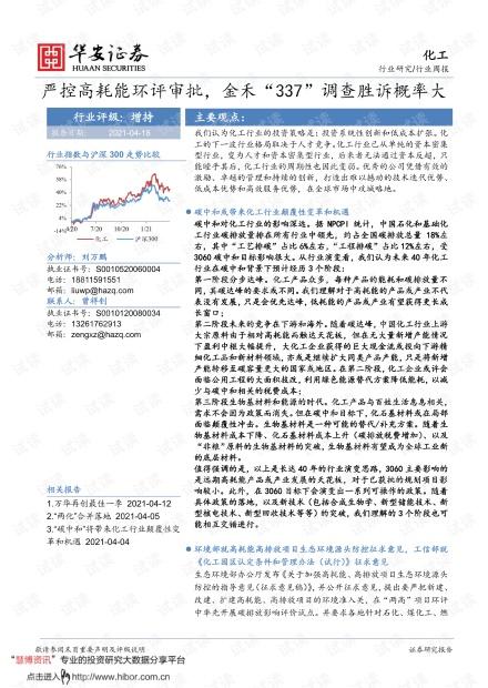 """20210418-华安证券-化工行业周报:严控高耗能环评审批,金禾""""337""""调查胜诉概率大.pdf"""