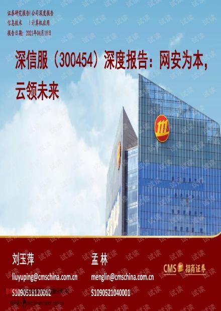 20210418-招商证券-深信服-300454-深度报告:网安为本,云领未来.pdf