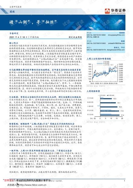"""20210418-华泰证券-固定收益周报:_避""""山倒"""",寻""""抽丝"""".pdf"""