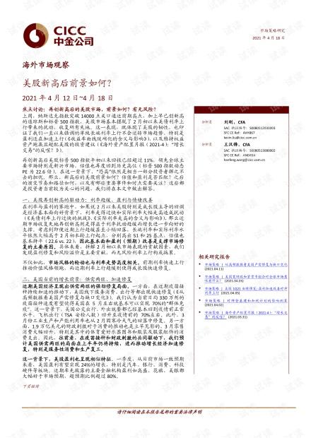 20210418-中金公司-海外市场观察:美股新高后前景如何?.pdf