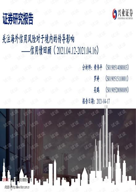 20210417-兴业证券-信用债回顾:关注海外信用风险对于境内的传导影响.pdf