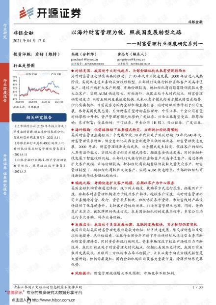 20210417-开源证券-财富管理行业深度研究系列一:以海外财富管理为镜,照我国发展转型之路.pdf