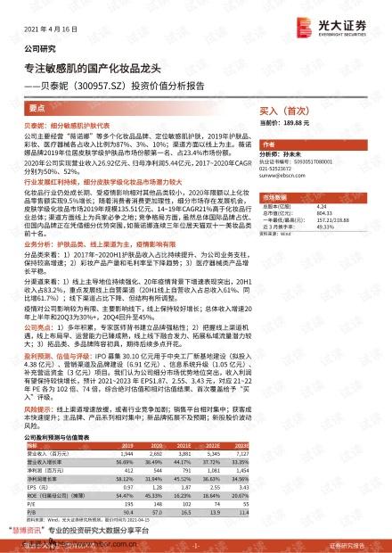 20210416-光大证券-贝泰妮-300957-投资价值分析报告:专注敏感肌的国产化妆品龙头.pdf