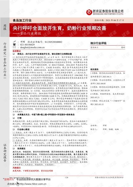 20210417-浙商证券-食品行业周报:央行呼吁全面放开生育,奶粉行业预期改善.pdf