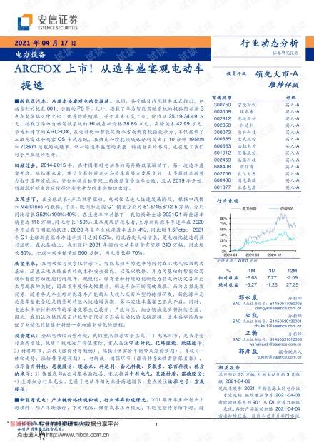 20210417-安信证券-电力设备行业:ARCFOX上市!从造车盛宴观电动车提速.pdf