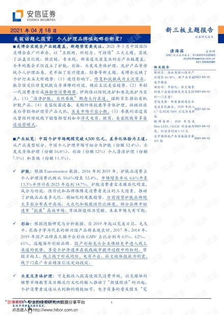 20210418-安信证券-美丽话题之国货:个人护理品牌崛起哪些新星?.pdf