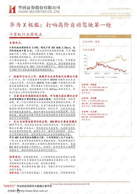 20210417-华西证券-计算机行业周观点:华为X极狐,打响高阶自动驾驶第一枪.pdf