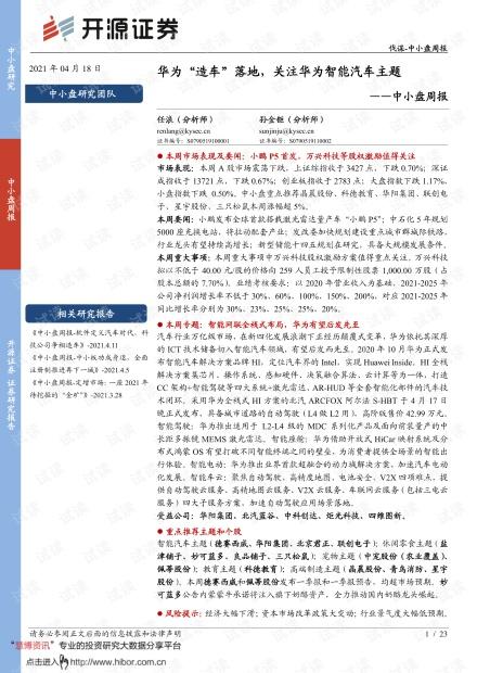 """20210418-开源证券-中小盘周报:华为""""造车""""落地,关注华为智能汽车主题.pdf"""