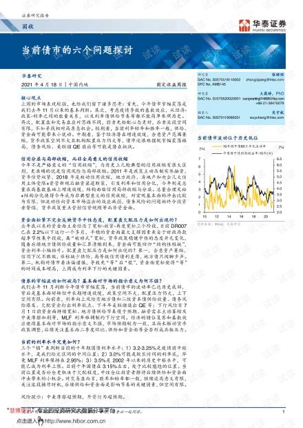 20210418-华泰证券-固定收益周报:_当前债市的六个问题探讨.pdf