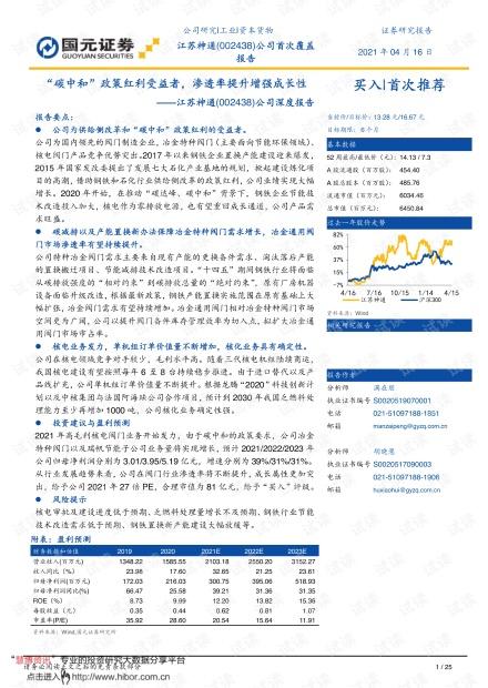 """20210416-国元证券-江苏神通-002438-公司深度报告:""""碳中和""""政策红利受益者,渗透率提升增强成长性.pdf"""