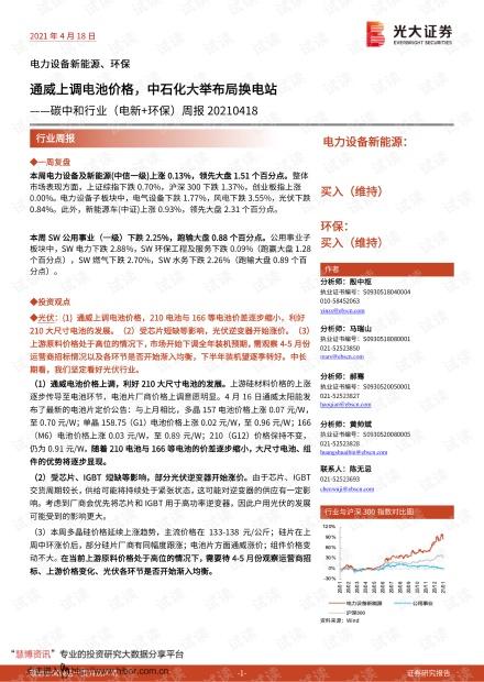 20210418-光大证券-碳中和行业(电新+环保)周报:通威上调电池价格,中石化大举布局换电站.pdf