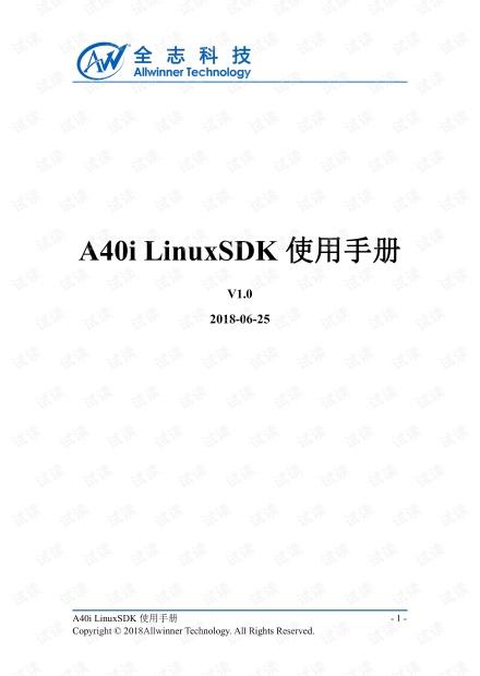 A40i_LinuxSDK使用手册.pdf