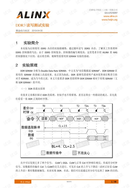 DDR3读写测试.pdf