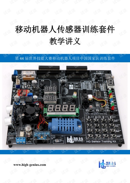 myRIO 传感器学习板讲义.pdf