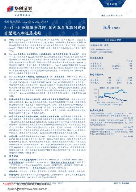 20210418-华创证券-通信行业周报:StarLink全球服务在即,国内卫星互联网建设有望进入加速落地期.pdf
