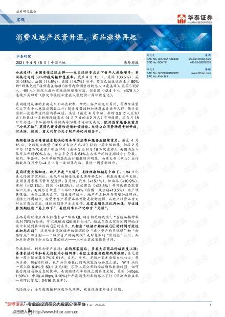 20210418-华泰证券-海外宏观周报:_消费及地产投资升温,商品涨势再起.pdf