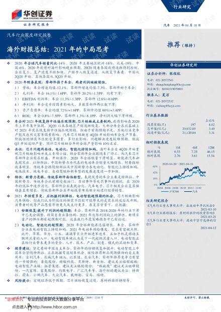 20210418-华创证券-汽车行业深度研究报告:海外财报总结,2021_年的中局思考.pdf