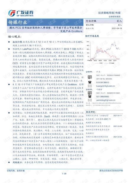 20210418-广发证券-传媒行业:腾讯PCG宣布组织架构和人事调整;字节旗下穿山甲发布聚合变现产品GroMore.pdf