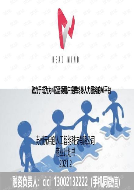 商业计划 -【人力服务】元启创 -蓝领用户提供终身人力服务的AI平台.pdf