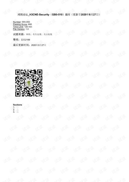 H3C-security-1_GB0-510(更新于2020-8-27).pdf