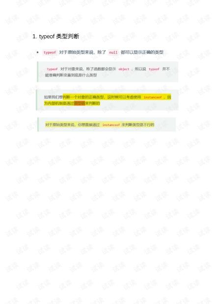 前端高频考点108题总结(前22).pdf