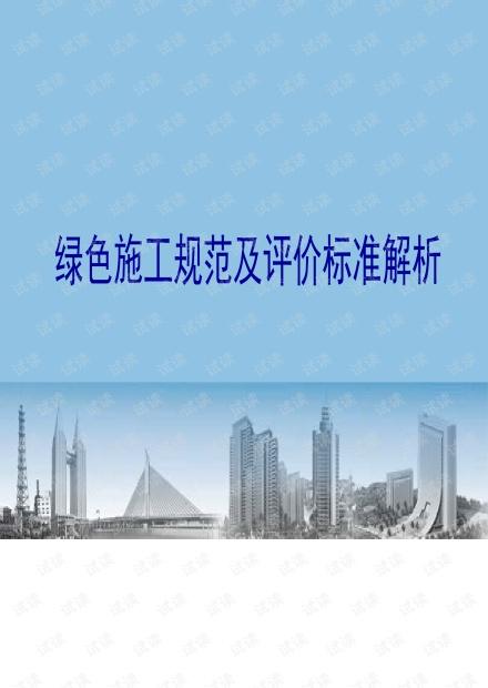 绿色施工规范及评价标准解析.pdf