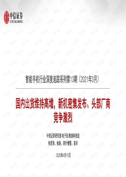 20210419-中信证券-智能手机行业深度追踪系列第13期(2021年3月):国内出货维持高增,新机密集发布、头部厂商竞争激烈.pdf