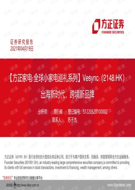 20210419-方正证券-Vesync-2148.HK-全球小家电巡礼系列:出海新时代,跨境新品牌.pdf