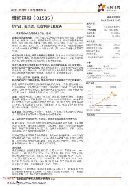 20210419-天风证券-雅迪控股-1585.HK-好产品、强渠道、低成本的行业龙头.pdf