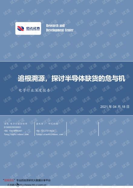 20210418-信达证券-电子行业深度报告:追根溯源,探讨半导体缺货的危与机.pdf