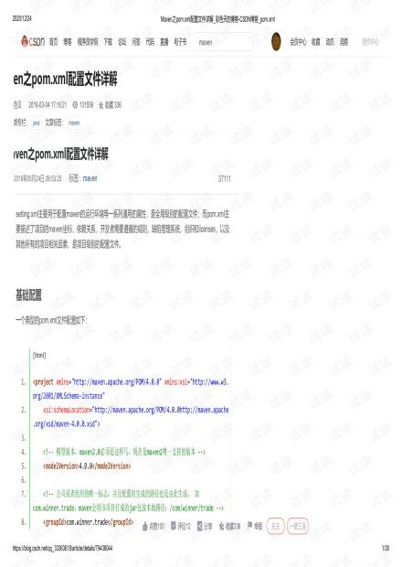Maven之pom.xml配置文件详解.pdf