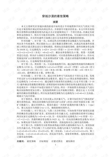 2020年数学建模B题(国二)论文.pdf