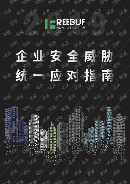 2019企业安全威胁统一应对指南.pdf