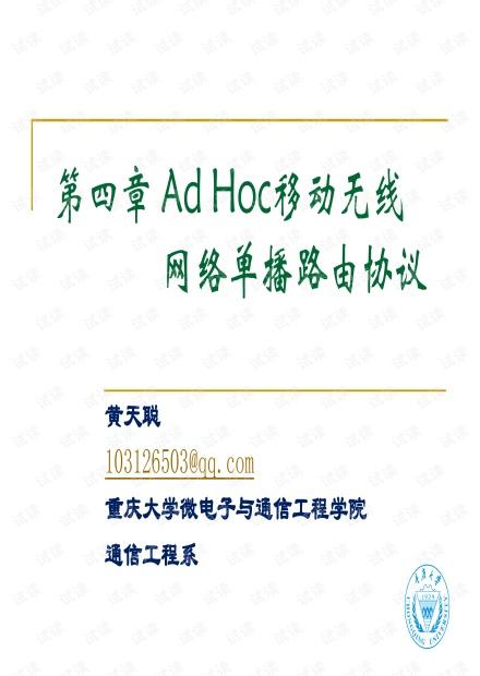 第四章 Ad Hoc移动无线网络—单播路由协议.pdf